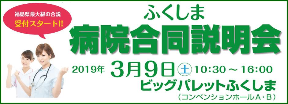 ふくしま病院合同説明会 3月9日(土)ビッグパレットふくしまにて開催