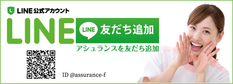 アシュランスのLINE公式アカウント